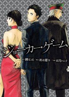 Постер к комиксу Joker Game (SHIMOTSUKI Kayoko) / Игра Джокера