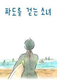 Читать мангу The Girl who Walks the Waves / Девушка, гуляющая по волнам / Padoleul Geodneun Sonyeo онлайн