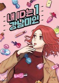 Постер к комиксу My ID is Gangnam Beauty / Моя визитная карточка — красота «Каннам»! / Nae IDneun Gangnammiin
