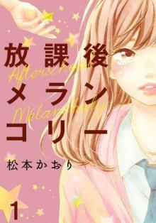 Постер к комиксу Houkago Melancholy / Меланхолия после школы