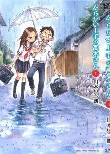 Постер к комиксу Teasing Master Takagi-san / Мастер дразнилок Такаги-сан / Karakai Jouzu no Takagi-san