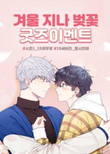 Постер к комиксу Cherry Blossoms After Winter / Вишня цветет после зимы / Gyeoul Jina Beojkkoch