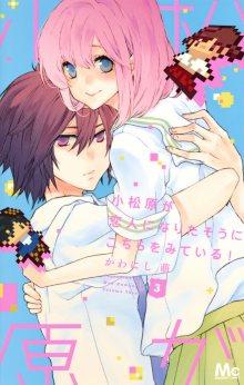 Читать мангу Komatsubara is looking at me, and seems to wanna be my boyfriend. / Комацубара смотрит на меня и, похоже, хочет стать моим парнем. онлайн