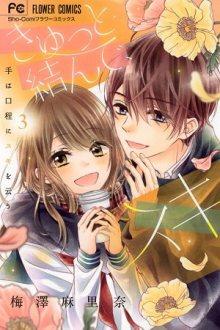 Постер к комиксу Kyutto Musunde, Suki / Тесно связанные любовью