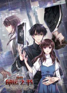 Читать мангу The Comic Changes My Destiny / Книга судьбы / Wo de mingyun zhi shu онлайн бесплатно ранобэ