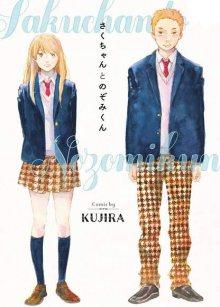Постер к комиксу Saku-chan to Nozomi-kun / Саку-чан и Нозоми-кун / Sakura-chan to Nozomi-kun