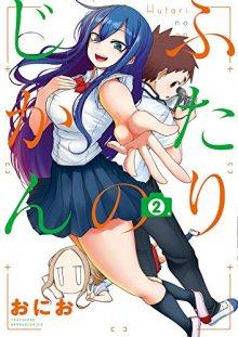 Постер к комиксу Two people's time / Наедине вдвоем / Futari no Jikan (Onio)