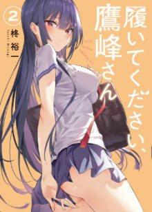 Постер к комиксу Please Put These On, Takamine-san / Пожалуйста, оденьтесь, Такамине-сан