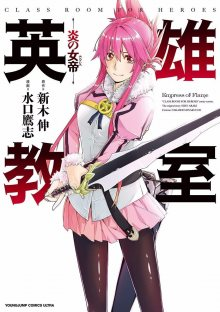 Читать мангу Class Room for Heroes — Empress of Flame / Класс для героев — Императрица пламени / Eiyuu Kyoushitsu — Honoo no Jotei онлайн