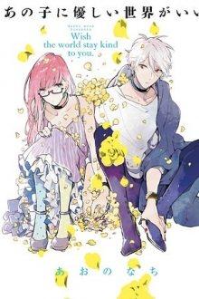 Постер к комиксу Wish the World Stay Kind to You / Желаю, чтобы мир оставался добр к тебе. / Ano Ko ni Yasashii Sekai ga Ii