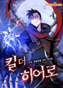 Читать мангу Kill the hero / Убить героя / Kildeohieolo онлайн