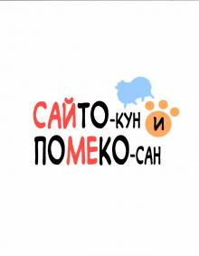 Постер к комиксу Saito-kun and Pomeko-san / Сайто-кун и Помеко-сан
