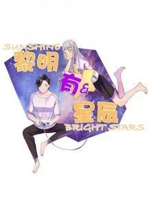 Читать мангу Sunshine & Bright Stars / Яркие звёзды и солнечный свет / Liming You Xingchen онлайн