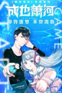 Читать мангу To be Winner / Стать победителем / Cheng Ye Xiao He онлайн