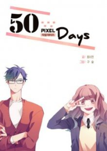 Читать мангу 50 Pixel Days / 50 пиксельных дней онлайн