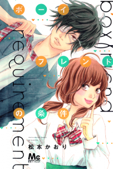 Постер к комиксу Boyfriend Requirement / Требуется парень / Boyfriend no Jouken