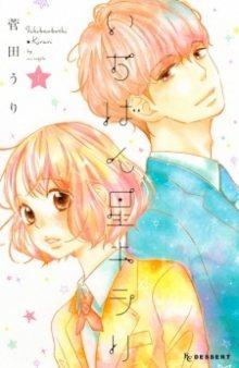 Читать мангу Ichibanboshi Kirari / История под звездами онлайн