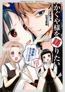 Постер к комиксу We Want to Talk About Kaguya / Мы хотим поговорить о госпоже Кагуе / Kaguya-sama wo Kataritai