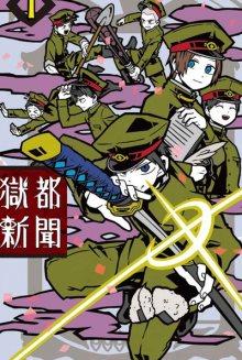 Читать мангу Gokuto Shimbun / Гокуто Симбун онлайн