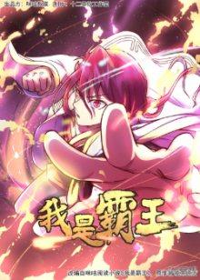 Читать мангу I'm An Overlord / Я повелитель / Wo shi bawang онлайн