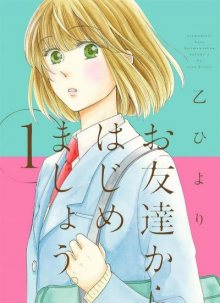 Читать мангу Let's Start with a Friend / Начнём с дружбы / Otomodachi kara Hajimemashou онлайн