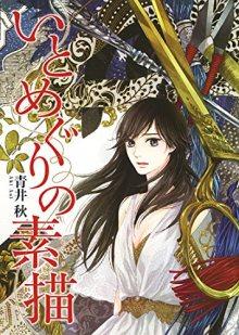 Постер к комиксу A Canvas of Spun Yarn / Сплетенное из нитей полотно / Ito Meguri no Sobyou