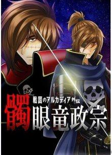 Читать мангу Dokuganryu Masamune ~Sengoku no Arcadia Gaiden~ / Аркадия в эпоху Сэнгоку. Масамунэ, Дракон с пиратской повязкой онлайн
