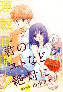 Постер к комиксу Kimi no Koto nado Zettai ni / Никогда тебя не оставлю