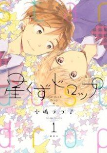 Постер к комиксу Hoshikuzu Drop / Снегопад звёздной пыли