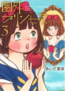 Читать мангу Kengai Princess / Несуразная принцесса онлайн