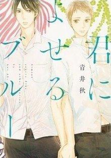 Постер к комиксу Kimi ni Yoseru Blue / Под голубыми небесами