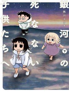 Постер к комиксу For Immortal Children in the Galaxy / Бессмертные дети галактической реки