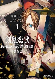 Постер к комиксу Re: Zero EX2 - Sword Demon Love Ballad / Re: Жизнь с нуля в альтернативном мире. Баллада о Демоне меча / Re: Zero Kara Hajimeru Isekai Seikatsu - Kenki Koiuta