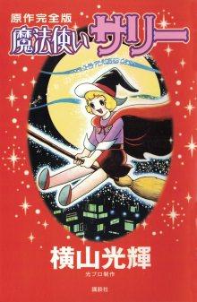 Читать мангу Sally the Witch / Ведьмочка Салли / Mahoutsukai Sally онлайн