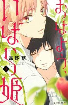 Читать мангу Good Morning, Little Briar-Rose / Доброе утро, маленькая кустарниковая роза / Ohayou, Ibarahime онлайн