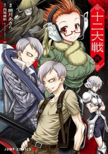 Постер к комиксу Juni Taisen: Zodiac War / Война двенадцати / Juuni Taisen