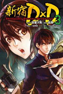 Читать мангу Shinjuku Doctor x Detective / Синдзюку Доктор х Детектив / Shinjuku DxD онлайн