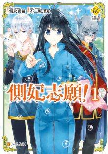 Постер к комиксу Sokuhi Shigan!  / Кандидатка в королевы: путь к ванне