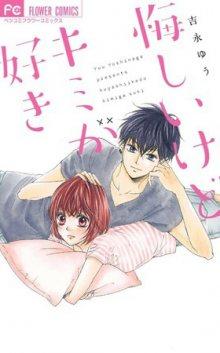 Читать мангу Kuyashii Kedo Kimi ga Suki / Досадно признавать, но я люблю тебя... онлайн
