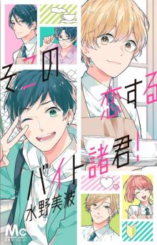 Читать мангу Soko no Koisuru Baitosho-kun / Любовь на полставки онлайн