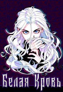 White Blood / Белая кровь