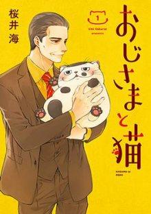 Читать мангу Ojisama to Neko / Мужчина и кот онлайн