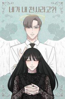 You are my Angel?! / Ты мой ангел?! / Nega nae cheonsarago?!