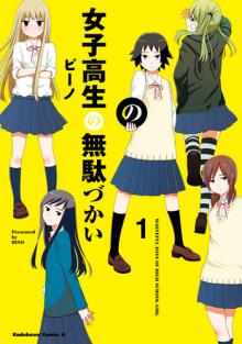Wasteful Days of High School Girl / Бездельные дни старшеклассницы / Joshikousei no Mudazukai