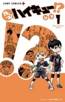 Читать мангу Let's! Haikyuu!? / Ну что, Волейбол?! онлайн