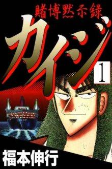 Gambling Apocalypse Kaiji / Кайдзи: Апокалипсис азартных игр / Tobaku Mokushiroku Kaiji