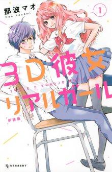 Читать мангу Real Girl / Реальная девушка / 3D Kanojo онлайн бесплатно ранобэ
