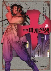 Ninja Scroll: Demonic reincarnation / Манускрипт ниндзя: Демоническое перерождение / Ten ~ Ninpo Makai Rebirth ~
