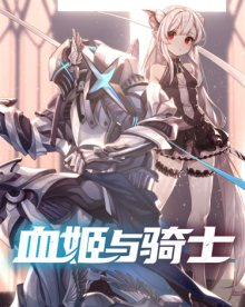 The Blood Princess And The Knight / Рыцарь и Королева Крови / Xueji yi qishi