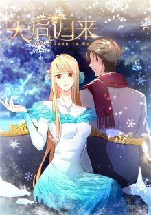 A Star Reborn: The Queen's Return / Перерождение звезды: возвращение Королевы / Chongsheng yule quan: Tianhou guilai